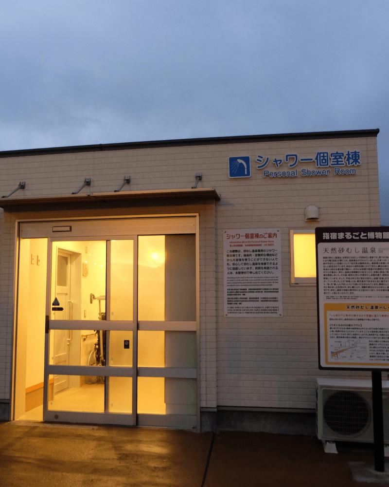 """IBUSUKI SUNAMUSHI ONSEN Natural Sand Bath Sand Bath Hall """"SARAKU"""""""