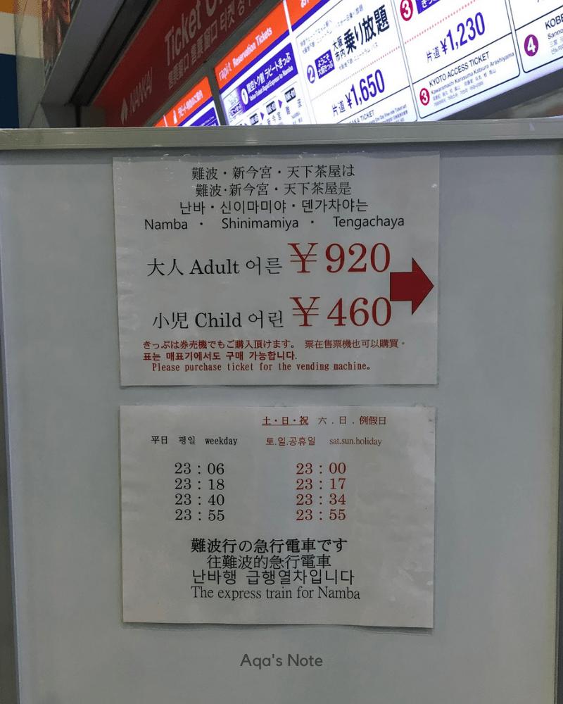 Kansai Airport Japan Train Fee